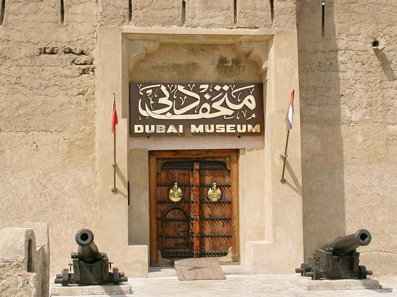 Музей в форте Дубая