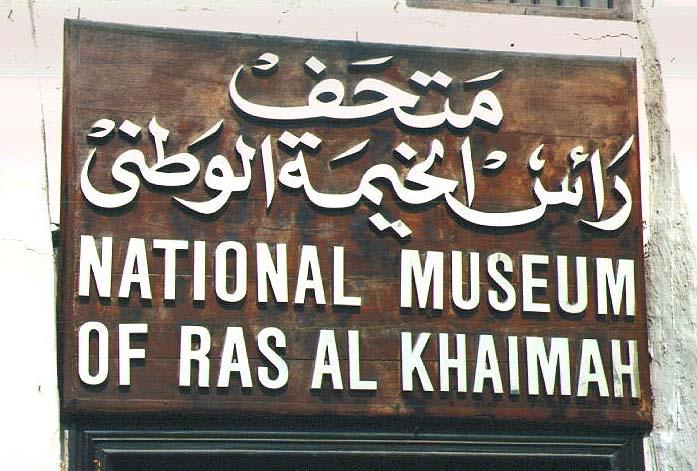 Национальный музей в Рас-аль-Хайме
