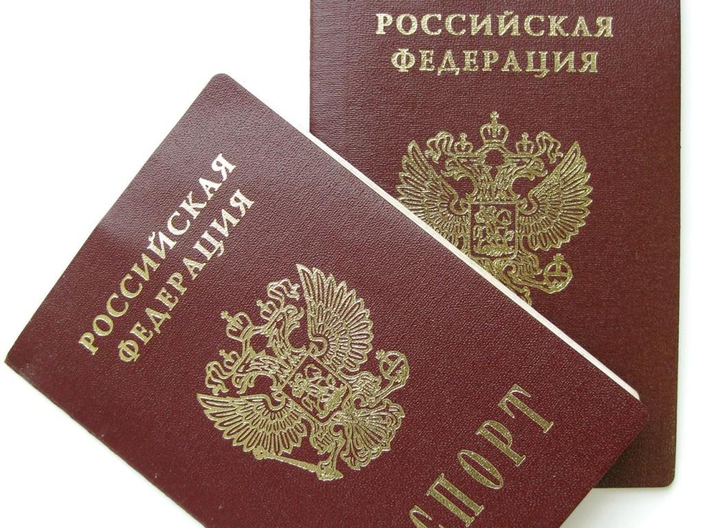 Не забывайте паспорт