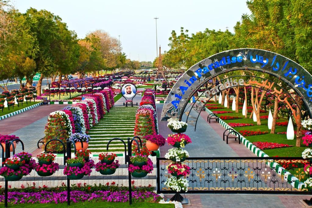 Цветочный сквер